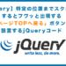 【jQuery】特定位置にスクロールでページTOPへ戻るボタンを表示