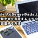 Google AdSenseのads.txt(認定販売者を宣言するファイル)の意味と設置する方法