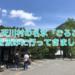 奈良県天川村の名水 ごろごろ水の採水場へ行ってきました