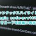 シンタックスハイライト Google code-prettifyの導入でコードを綺麗に表示する