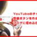 YouTubeのチャンネル登録ボタンを生成・ブログに設置する方法