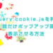 【jQuery】初回アクセス時のみポップアップ表示(jquery.cookie.js使用)