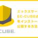 エックスサーバーにEC-CUBE2.13系をインストール・公開する方法