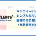 【jQuery】マウスオーバーでシンプルなサムネイル画像の切り替え(複数要素対応版)